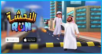 Riyadh Run Game Development