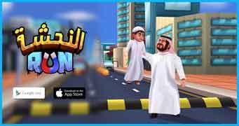 Riyadh Run Game Development